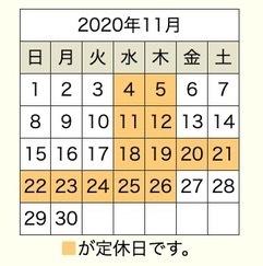 11月の営業予定_a0229658_18011435.jpg
