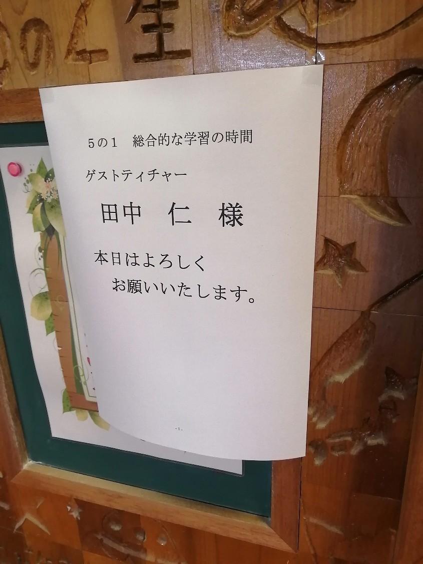 ゲストティーチャー_a0373658_08402721.jpg