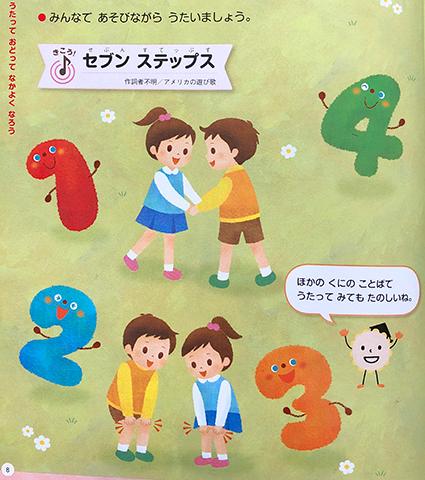 教育芸術社「小学生のおんがく1」イラスト_f0131668_13403786.jpg