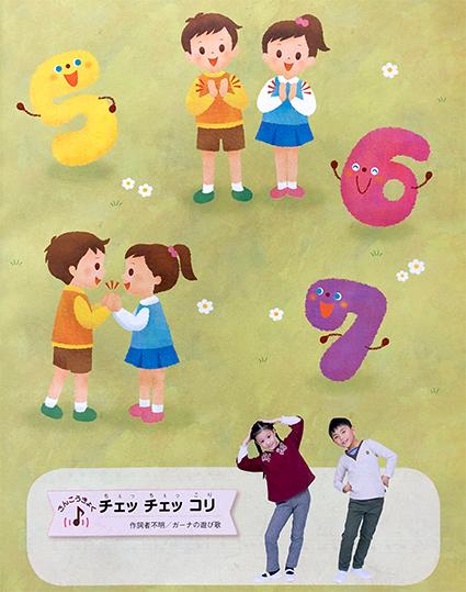 教育芸術社「小学生のおんがく1」イラスト_f0131668_13403907.jpg