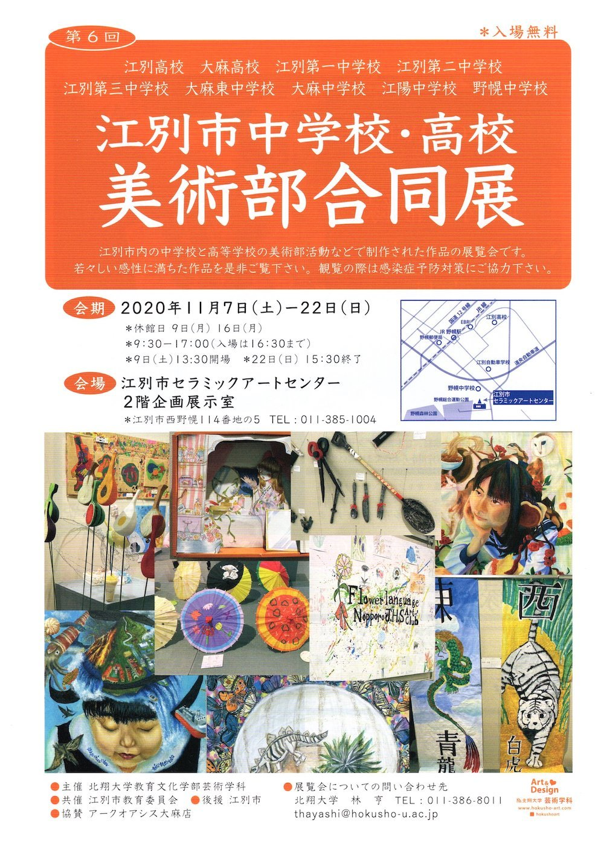図工・美術の日 中学校と高校の合同美術部展の開催_b0068572_00173701.jpg