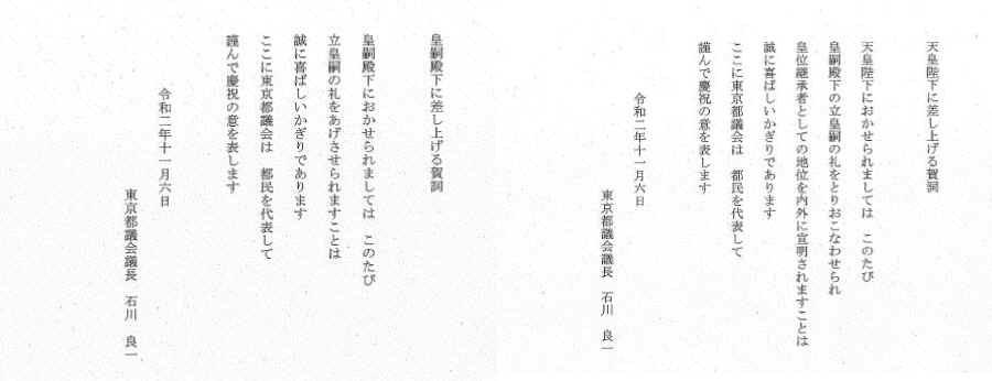 令和2年第3回臨時会_f0059673_18044086.jpg