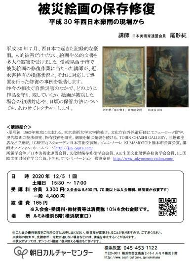 西日本被災絵画の修復について_f0223981_23184701.jpg