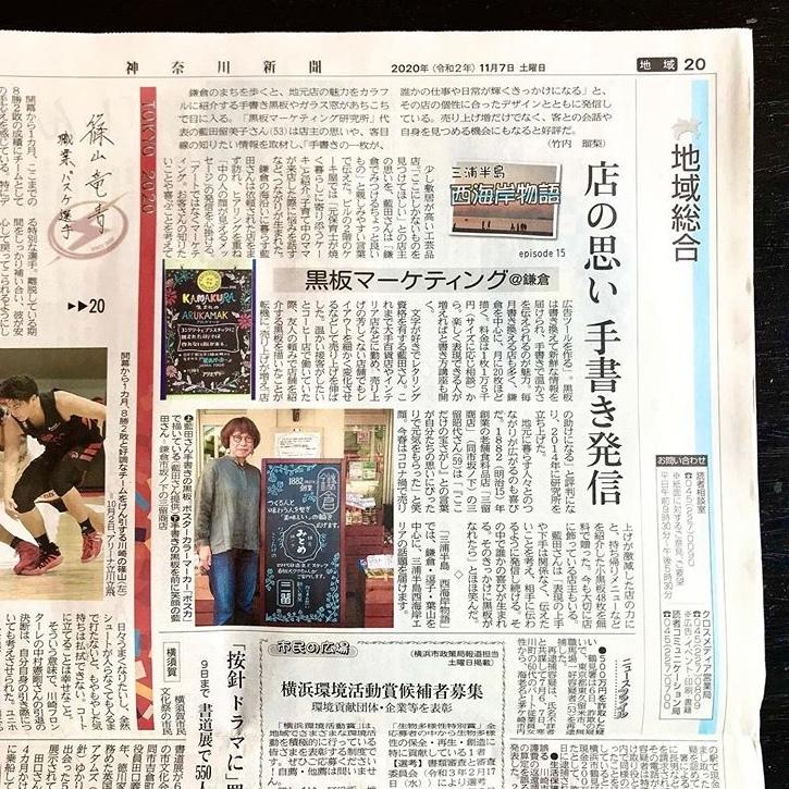 黒板マーケティング@鎌倉 神奈川新聞の朝刊で紹介されました!_a0233202_14401019.jpeg