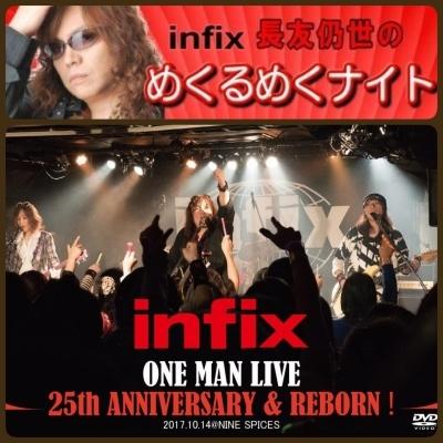 ◆ infix JYOSEI RADIO SHOW!「めくるめくナイト」募集中_b0183113_00494335.jpg