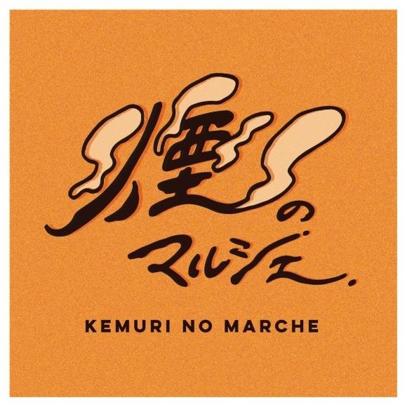 加賀温泉駅50周年記念 煙のマルシェ_c0239414_11541831.jpg