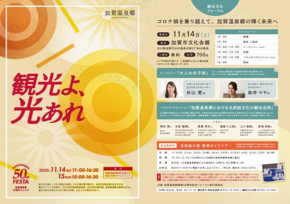 加賀温泉駅50周年記念 煙のマルシェ_c0239414_11541961.jpg