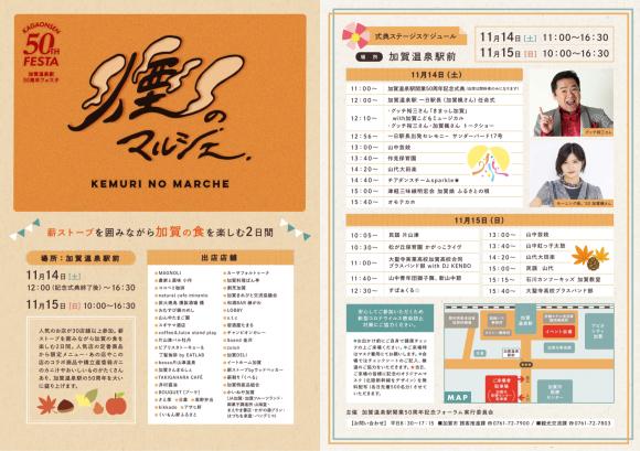 加賀温泉駅50周年記念 煙のマルシェ_c0239414_11542184.jpg