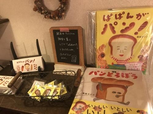ぱぱんがパン_e0178225_17320079.jpg