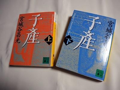 宮城谷作品 再読中!_f0129726_17550193.jpg