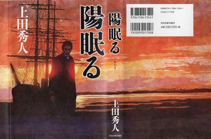 上田 秀人著「陽眠る」を読み終える_d0037233_09595563.jpg