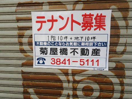 斎藤 鮮魚 閉店
