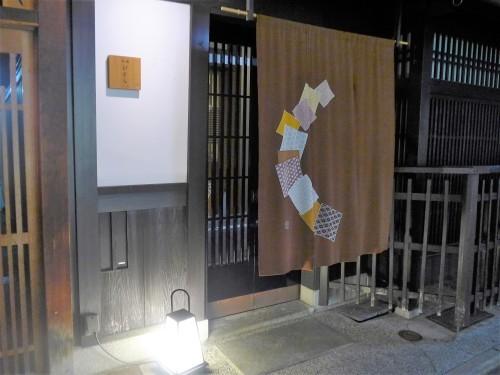 京都「祇園びとら、」へ行く。_f0232060_21244486.jpg