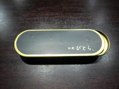 京都「祇園びとら、」へ行く。_f0232060_21314888.jpg
