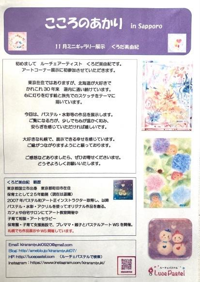 11月のミニギャラリーは、くろだ美由紀さんです_c0227664_15082073.jpg