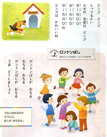 教育芸術社「小学生のおんがく2」イラスト_f0131668_13483659.jpg