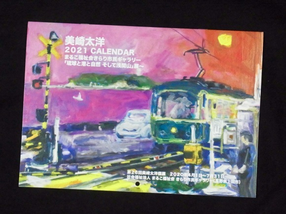 美崎太洋カレンダー2021_a0086270_18301444.jpg