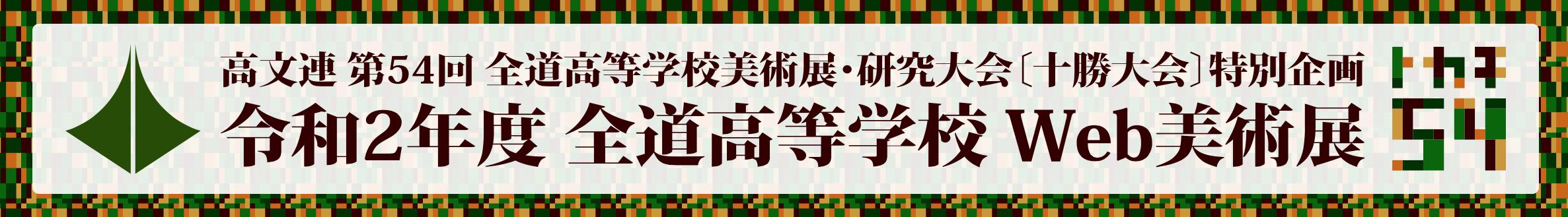 図工・美術の日ー中学校・高校・大学がつながって作品展_b0068572_10414470.png