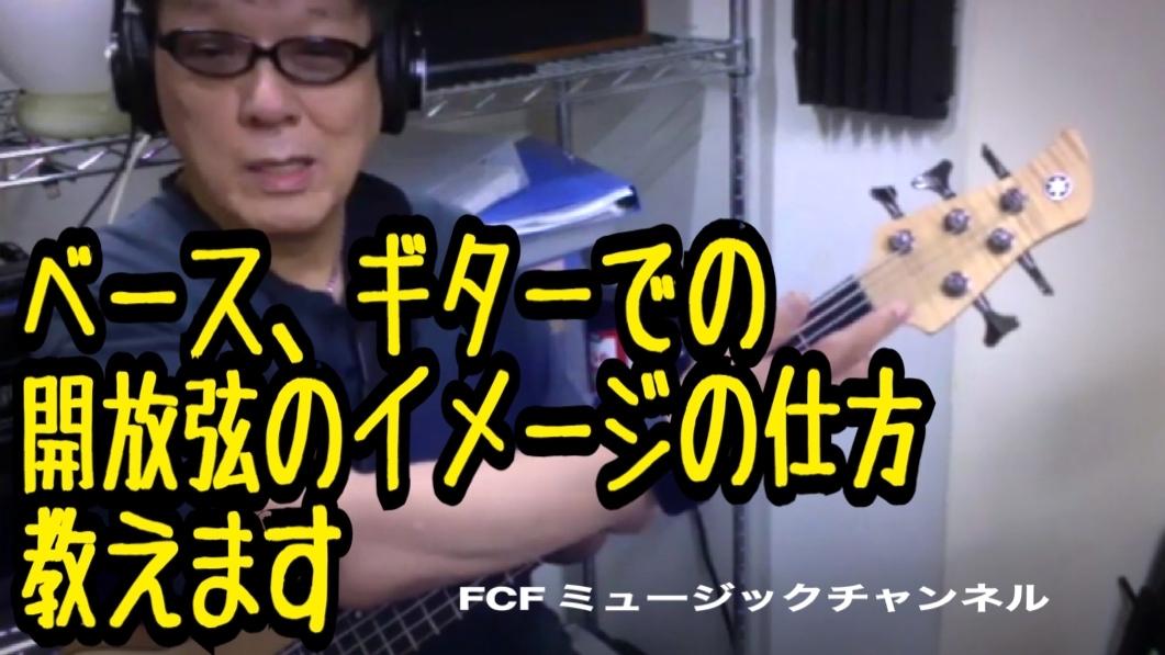 FCF ミュージックチャンネル_a0279878_01492593.jpg