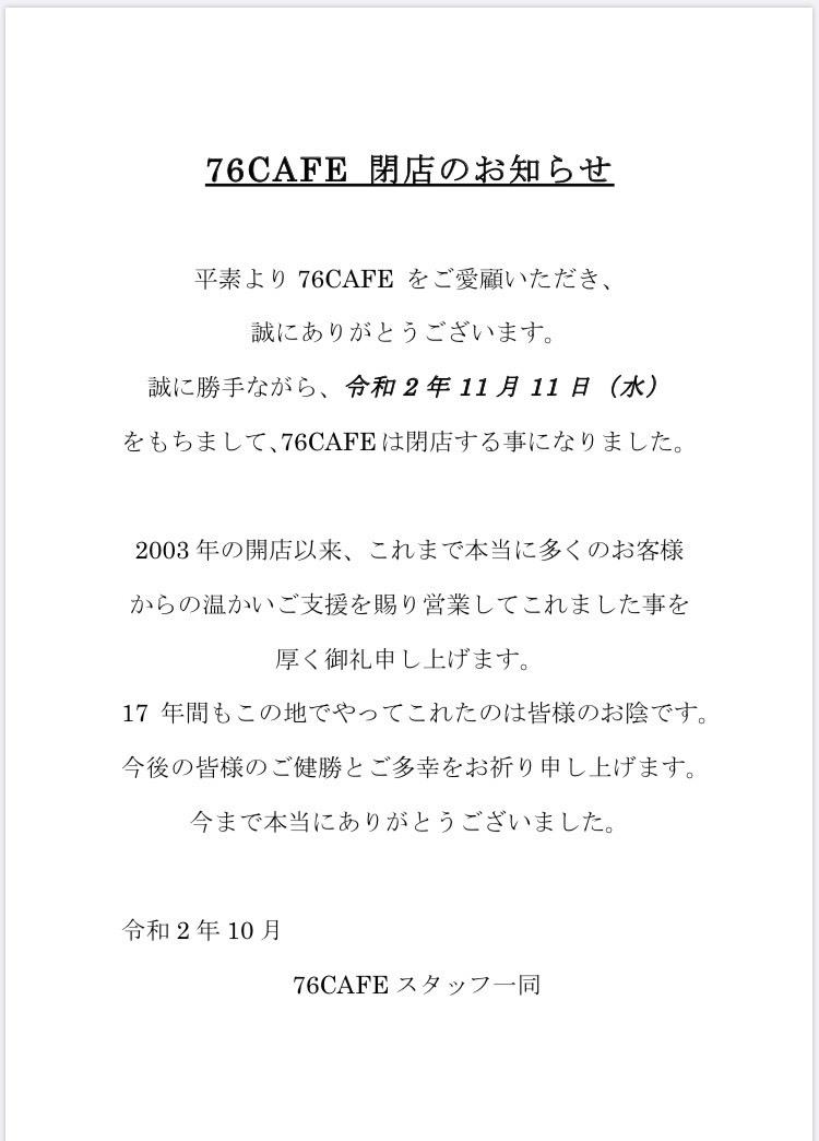 「11月11日76カフェ表参道本店閉店」_a0075684_11075841.jpg