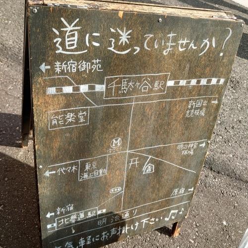 「11月11日76カフェ表参道本店閉店」_a0075684_11075925.jpg