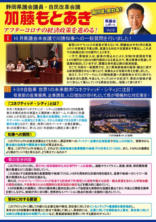県議会レポートVol.6完成しました!_d0050503_08505739.jpg