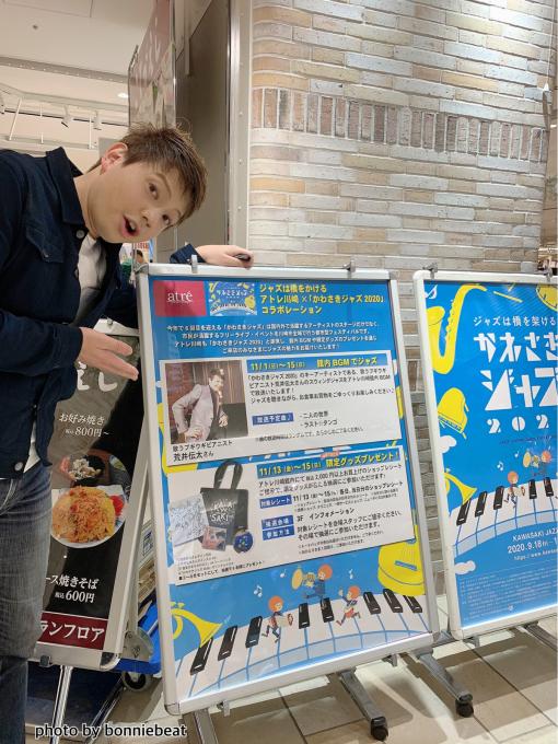 アトレ川崎館内 BGMで荒井伝太のコメントがかかります。_f0379251_09312910.jpg