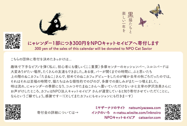 にゃレンダー2021好評発売中!_e0026053_14515336.jpg