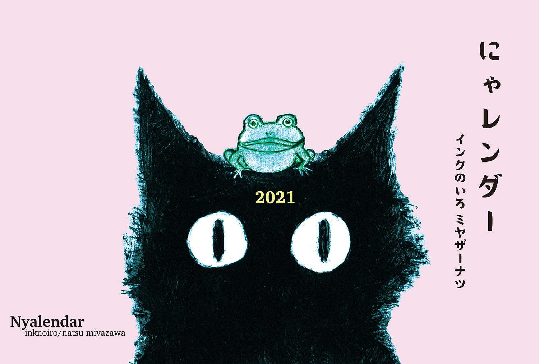 にゃレンダー2021好評発売中!_e0026053_14533701.jpg