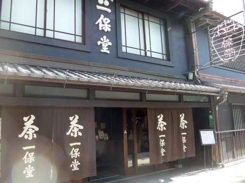 京都・寺町二条「一保堂茶舗 京都本店」へ行く。_f0232060_22171783.jpg
