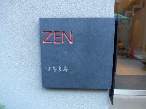 京都・祇園「ゼンカフェ」へ行く。_f0232060_22383150.jpg