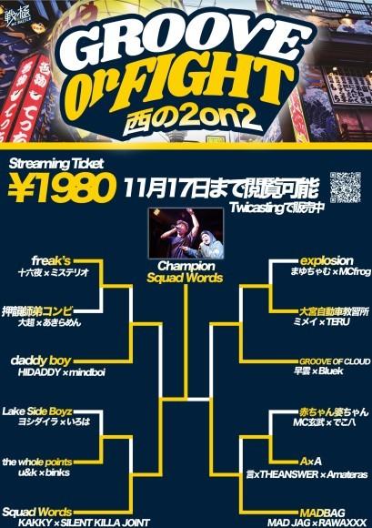戦極西の2on2GROOVE On FIGHT2020 優勝は..._e0246863_23545174.jpg