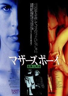 『マザーズボーイ/危険な再会』(1994)_e0033570_19470092.jpg