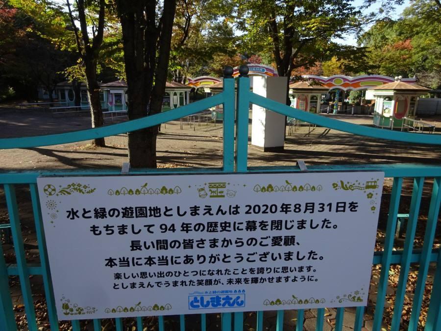 練馬城址公園(豊島園)_f0059673_17341095.jpg