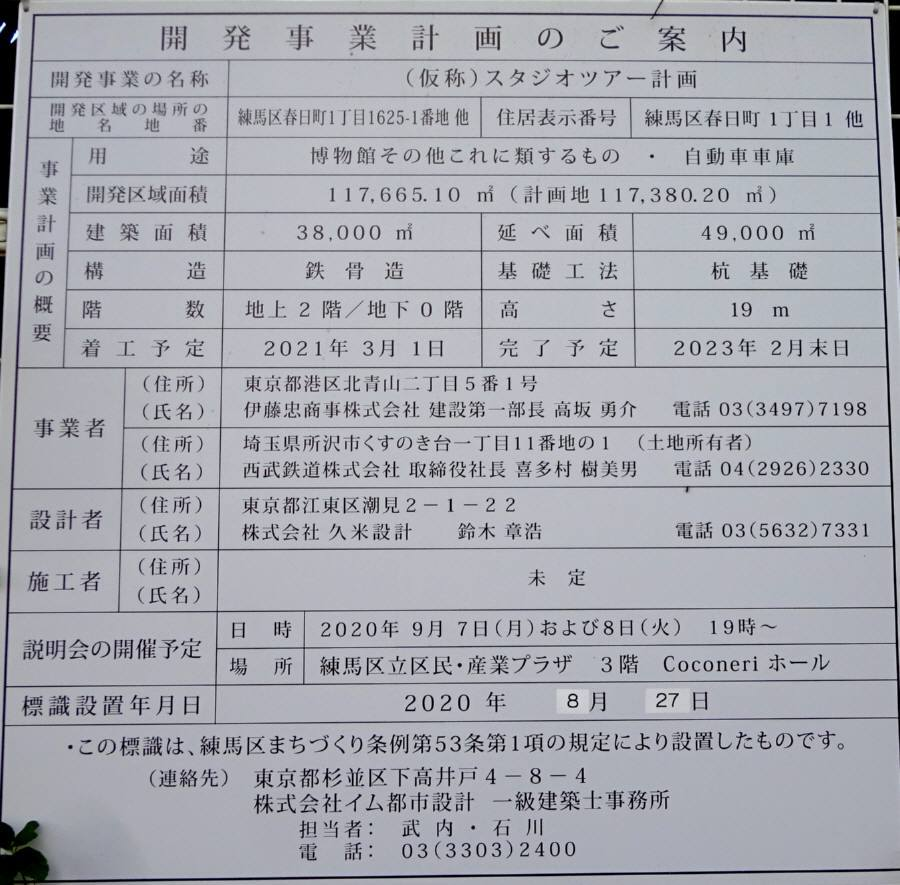 練馬城址公園(豊島園)_f0059673_17344523.jpg