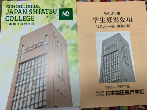 母校、浪越学園 日本指圧専門学校_a0112393_12355832.jpg