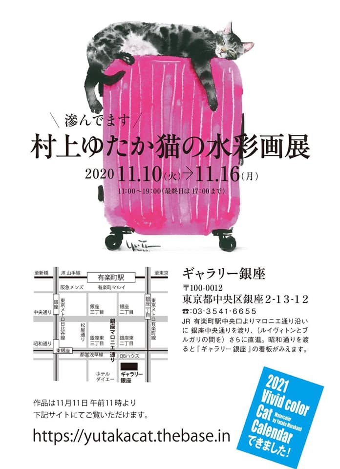 【村上ゆたか☆猫の水彩画展スタートします(*≧∀≦*) 】_e0115223_04011620.jpg