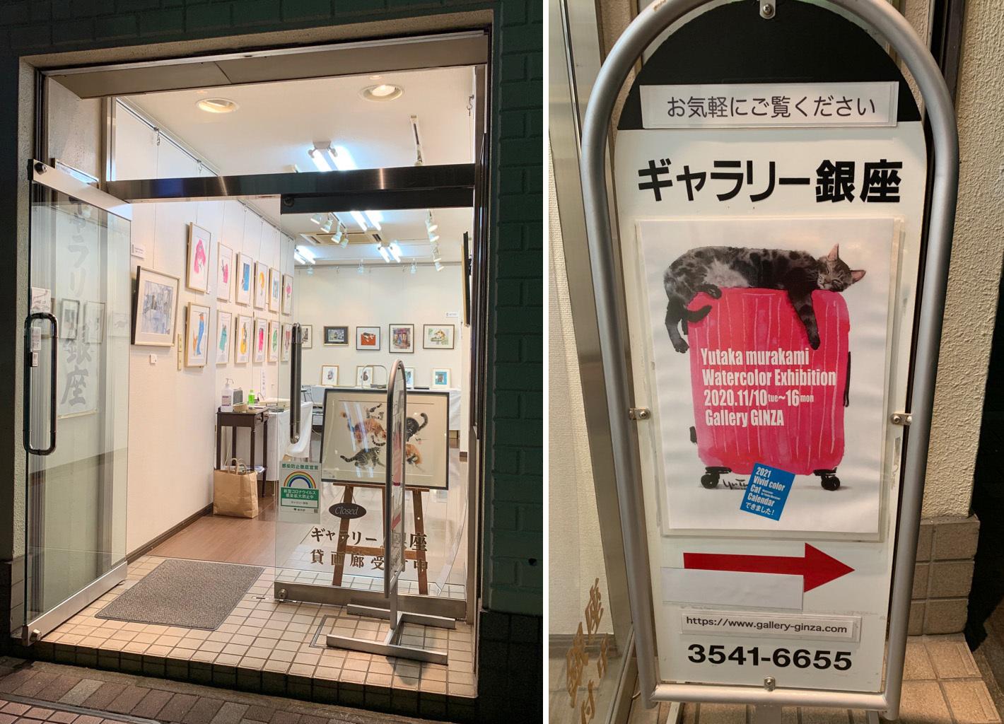 【村上ゆたか☆猫の水彩画展スタートします(*≧∀≦*) 】_e0115223_04012152.jpg