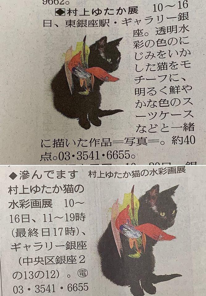 【村上ゆたか☆猫の水彩画展スタートします(*≧∀≦*) 】_e0115223_04015368.jpg