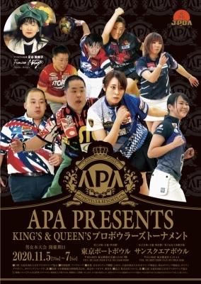 APA PRESENTS KING\'S & QUEEN\'S プロボウラーズトーナメント_a0306726_22383688.jpg