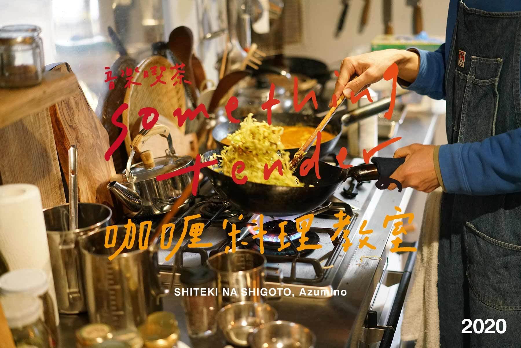 something tenderのカレー料理教室 2020 最終回_e0269428_19501053.jpeg