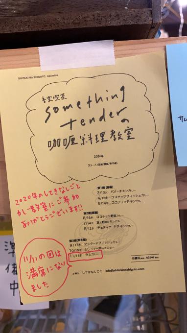 something tenderのカレー料理教室 2020 最終回_e0269428_19502439.jpeg