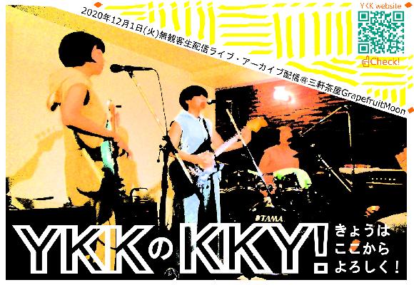 12月1日〜8日!YKK配信ライブのお知らせ_c0234031_13061842.png