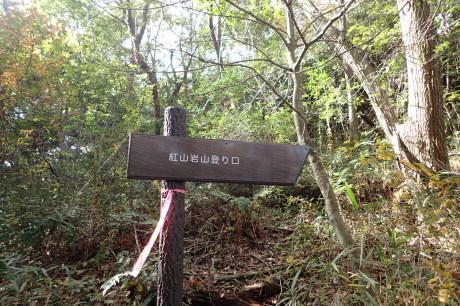 スリル満点 小野アルプス 『紅山』岩登り_c0218841_14361059.jpg