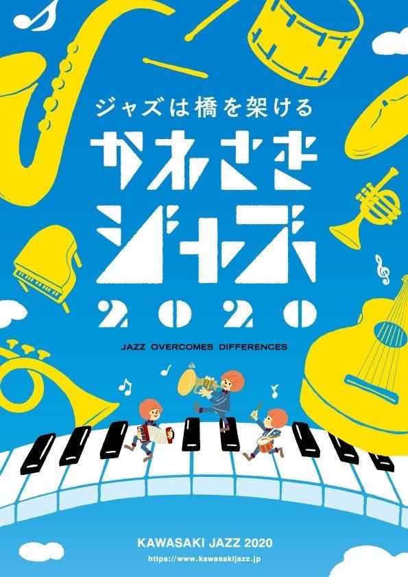 かわさきジャズ2020の荒井伝太出演情報をまとめてみました_f0379251_02082405.jpg