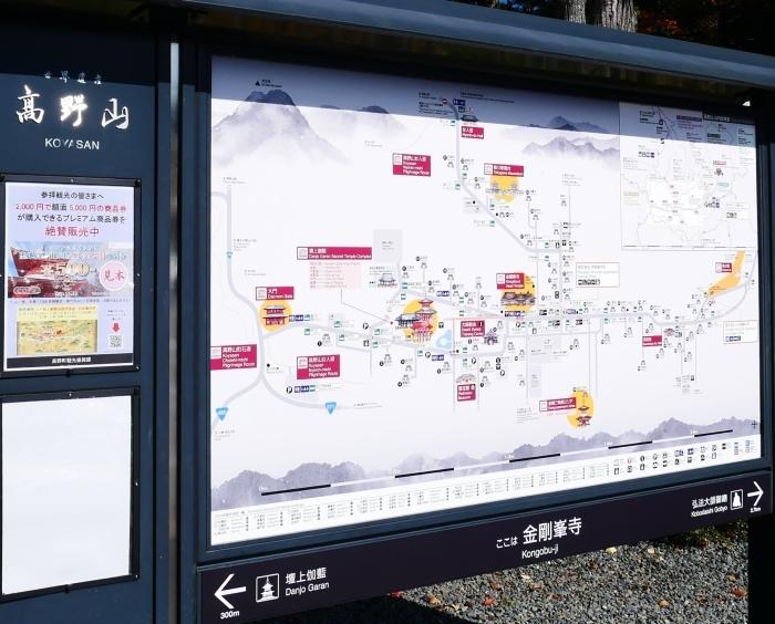 紅葉の高野山へ 2 金剛峰寺へ 2020-11-12 00:000_b0093754_23084548.jpg