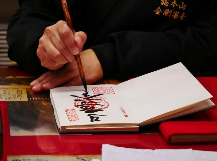 紅葉の高野山へ 2 金剛峰寺へ 2020-11-12 00:000_b0093754_23111858.jpg