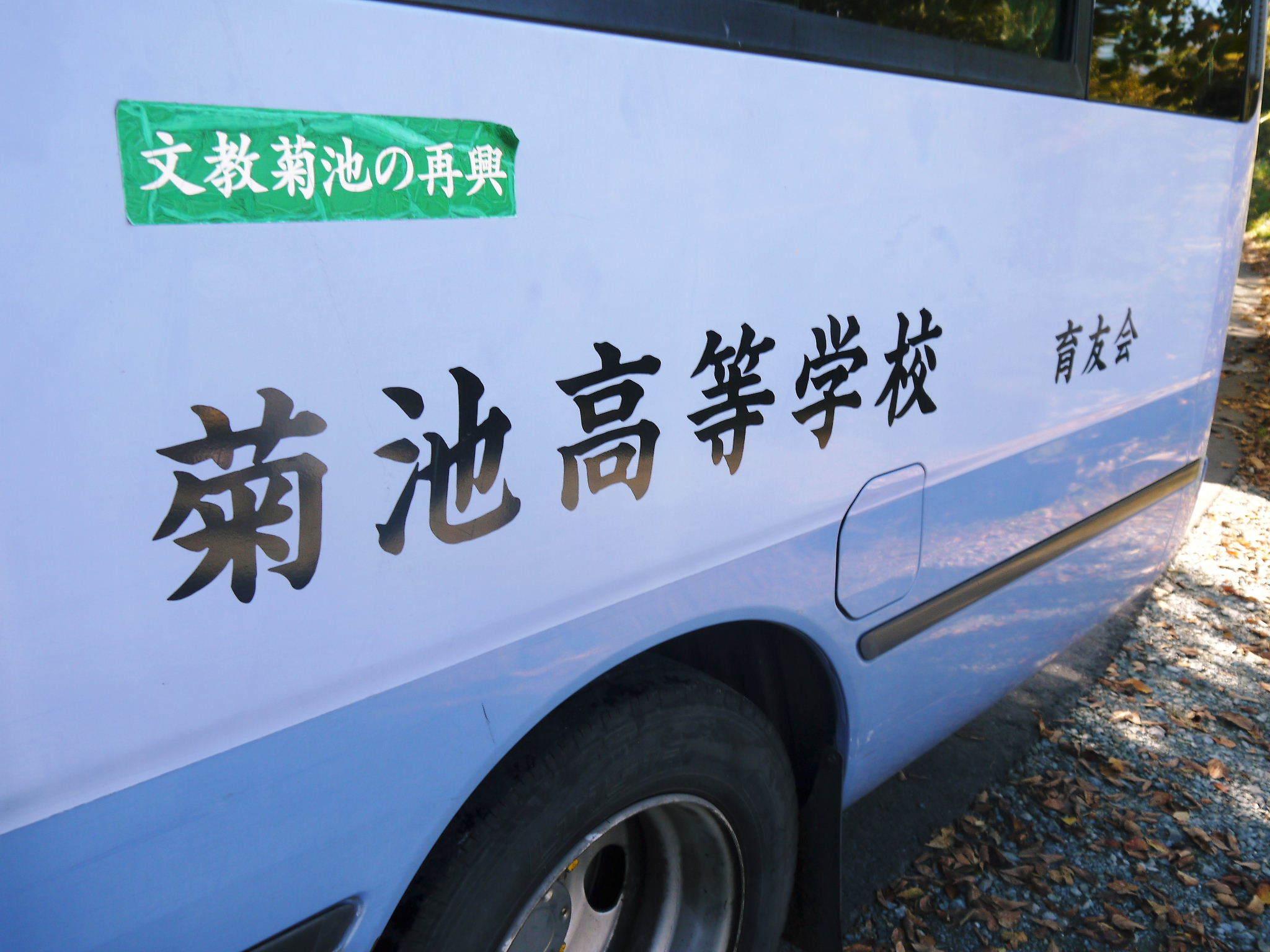 熊本県立菊池高等学校の生徒さんたちが研修にやってきました!(2020/後編)_a0254656_17133835.jpg