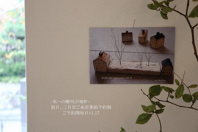 私への贈りもの展Ⅳ_c0267856_14101141.jpg