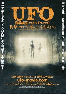 『UFO真相検証ファイルPart2/衝撃!カメラに映った宇宙人たち』(2019)_e0033570_19231736.jpg